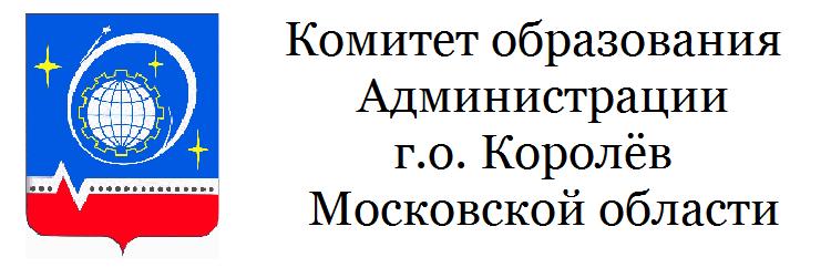 Комитет образования Администрации г.о. Королёв Московской области